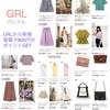 ファッション通販GRL(グレイル)に登録で800円ポイントゲット