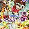 聖闘士星矢セインティア翔(11): チャンピオンREDコミックス