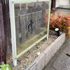 三重県四日市市の飲食店様のガラス看板のシート貼替え