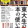 東大生の本の「使い方」、「選び方」