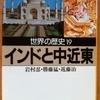 岩村忍 他「世界の歴史19 インドと中近東」(河出文庫)