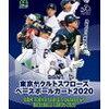 BBM2020東京ヤクルトスワローズベースボールカード 開封。