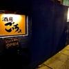 【オススメ5店】甲府(山梨)にある郷土料理が人気のお店
