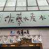 佐藤水産 札幌駅前本店