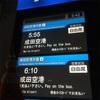 【出発】バスで直通!東京駅から成田空港第3ターミナル!
