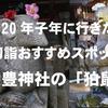 2020年子年に行きたい初詣おすすめスポットは「狛鼠」の大豊神社