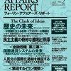 続き、フォーリン・アフェアーズ・リポート 2012/2