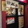 大阪 なんば でお好み焼き「風月」を。ど定番が良いんです!