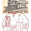 【風景印】東明郵便局