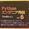 【エンジニア列伝vol.6 TenBinさん (3/3)】「ノンエンジニアがPythonで、業務のクオリティを上げる文化を作っていきたい」今後の展望・目標などを聞きました。