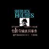 クソゲー探訪 #1 「シャーロック・ホームズ 伯爵令嬢誘拐事件」