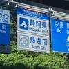 歩いて日本一周、静岡県に入りました