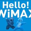 Wimaxが速度制限改定