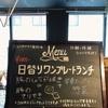 名古屋大須でゆったりランチするならTOLAND