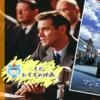 【おすすめ映画】マジェスティック*最高の一本*ネタバレなし【ジムキャリー主演】ショーシャンクの空に・グリーンマイルのダラボン監督作品