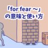 1分で覚える「for fear 〜」の意味と使い方