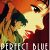 【狂気のアイドルが殺しにくる】PERFECT BLUE パーフェクト・ブルーあらすじネタバレ感想