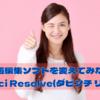 【Youtube投稿】動画編集ソフトを変えてみた!DaVinci Resolve(ダビンチ リゾルブ)