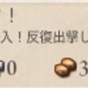 【新任務】「第三十一戦隊」敵潜を制圧せよ!
