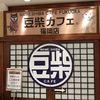 豆柴カフェin福岡パルコ 実際に行ってみた感想