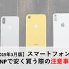 【2019年3月版】スマートフォンをMNPで安く買う際の注意事項