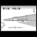 【妄想の履歴書】第36話 中国上陸