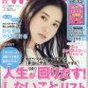 日経WOMAN 5月号を読みました☆そして6月号はノート特集