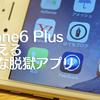 iPhone6 Plus(iOS8.1)を脱獄!より快適に使うためにインストールしたアプリ
