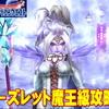 【星ドラ】リーズレット魔王級攻略レポート!とにかくヒャドと氷ブレスを★にしよう【ドラクエ11×星のドラゴンクエスト】