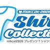 【告知】milkcat2828プレゼンツ Tシャツコレクション を開催のお知らせ