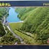 奈良井ダム
