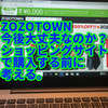ZOZOTOWN今後は大丈夫なのか?ショッピングサイトで購入する前に考える。