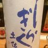 高知県 土佐しらぎく 涼み純米吟醸 八反錦