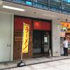 【今週のラーメン3414】 百笑食堂 いしかわや (東京・国領) 石川ブラック 〜ハンパなくワイルド!だけど憎いけが何となく纏まり感じる計算高さ!