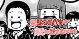 【27話】娘の卒園式~春から小学1年生~