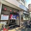 銭湯データベース(大阪市福島区)