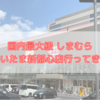 【さいたま新都心】国内最大級のしまむら!フロアマップ・駐車場もご紹介。