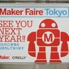 これぞモノづくり!Maker Faire Tokyo 2017に初参加した感想