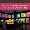 メトロポリタン美術館が毎年開催するファッション展とMETガラ概要