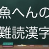 魚へんの漢字いくつ読める?魚の付く漢字や寿司ネタを網羅します!