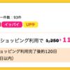 【ハピタス】ライフカード 新規カード発行&ショッピングで11,700pt(11,700円)! さらに最大15,000円相当プレゼントキャンペーンも!