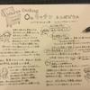 0円キッチン監督来日と井出留美さんのお話