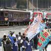 三陸鉄道「リアス線」の全線開業を喜ぶ  〜  震災で不通の宮古-釜石間が移管され、8年ぶりに開通