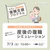 【7/3(土)】先輩ママに聞いてみよう!産後の復職シミュレーション/ことはた無料プレセミナー
