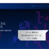 Datoramaの日本語公式サイトオープン!