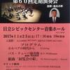 茨城管楽合奏団第60回定期演奏会
