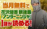 花沢健吾ヤンマガ新連載!『アンダーニンジャ』当月無料で1話目が読める!!