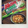亀田製菓の「亀田の柿の種 テリヤキバーガー風味」を食べました。