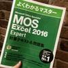 MOS Excel 2016 エキスパートに独学で合格!  取得までの勉強方法やスケジュール
