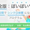 """完全版ぽいぽいワーク:第3回【未来を呼び出す:"""" 未来 """" を出現させるっ!】"""